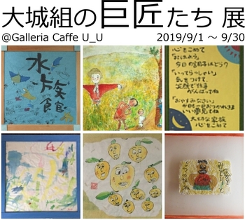 Ookigumi_exhibition.jpg