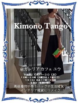 kimonotango1711.jpg